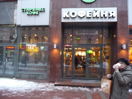 Starbucks and Russian Tea