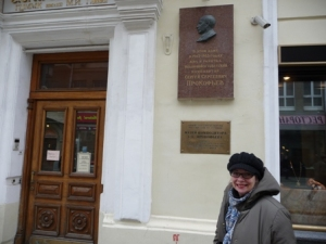 Moscow Prokofiev's house